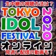 東京アイドルフェスティバル2020 生中継 動画 無料 見逃し配信 視聴方法