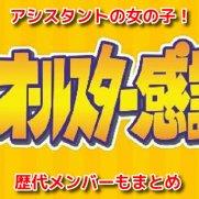 オールスター感謝祭2020秋 アシスタント 女の子 誰 歴代メンバー 10月3日