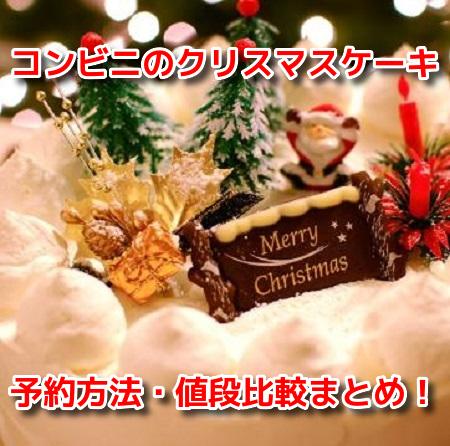 コンビニクリスマスケーキ