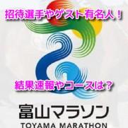 富山マラソン