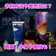 HANA(ハナ)オーガニッククリスマスコフレ2019