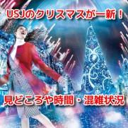 USJユニバーサルクリスタルクリスマス