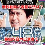 恋する沖縄48時間(AbemaTVねるとん)無料動画見逃し配信