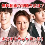 ケリョン仙女伝~恋の運命はどっち~無料動画見逃し配信