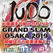 柔道グランドスラム大阪2019
