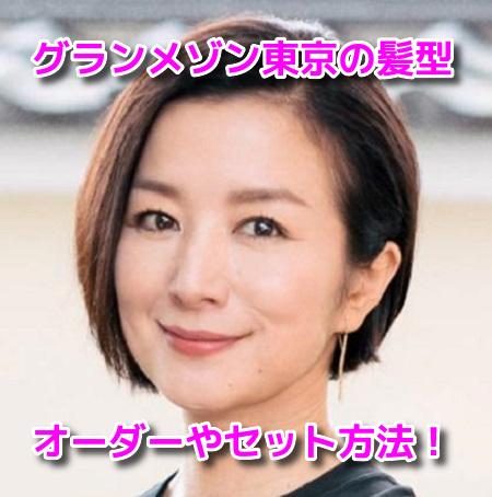 鈴木京香グランメゾン東京の髪型のオーダーやセット方法は?早見