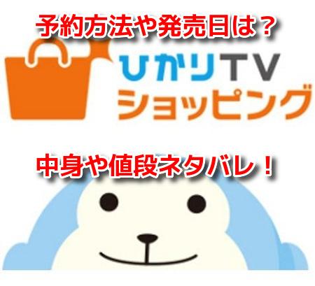 ひかりTVショッピング福袋
