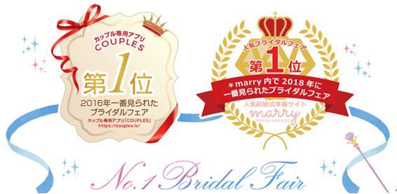 プリンセスブライダルフェア3