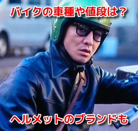 グランメゾン東京キムタクのバイクはハーレー?車種や緑