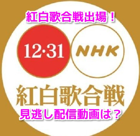 スノスト スノーマンストーンズSnow Man SixTONES 第70回NHK紅白歌合戦2019 動画無料見逃し配信 再放送