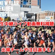 ニューイヤー駅伝2020 生中継ライブ動画無料視聴方法 見逃し配信