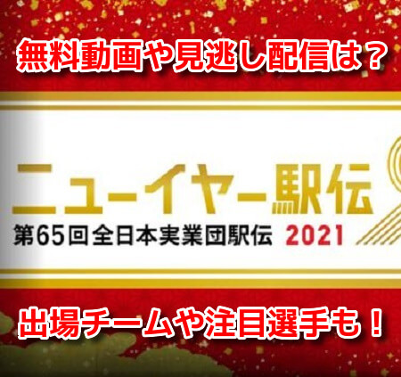 ニューイヤー駅伝2021 無料動画 見逃し配信