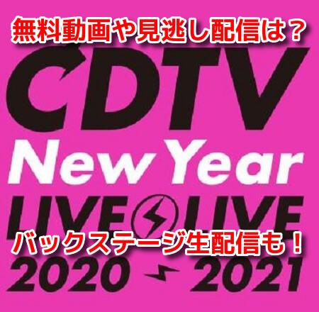 CDTV年越しスペシャル2020-2021 無料動画