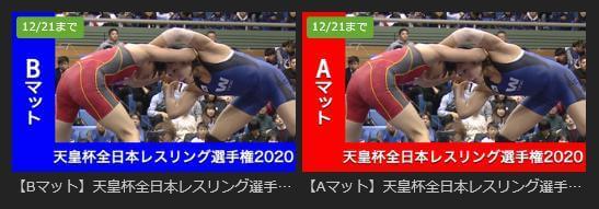 天皇杯レスリング全日本選手権2020 生中継動画