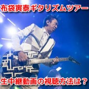 HOTEI GUITARHYTHM VI TOUR 2019 REPRISE supported by ひかりTV 布袋寅泰ギタリズムツアー 生中継無料動画