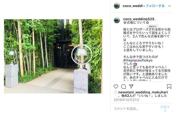 ザプレイスオブ東京結婚式場12
