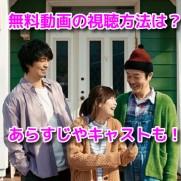 ペンション恋は桃色1話から5話最終回 動画無料見逃し配信