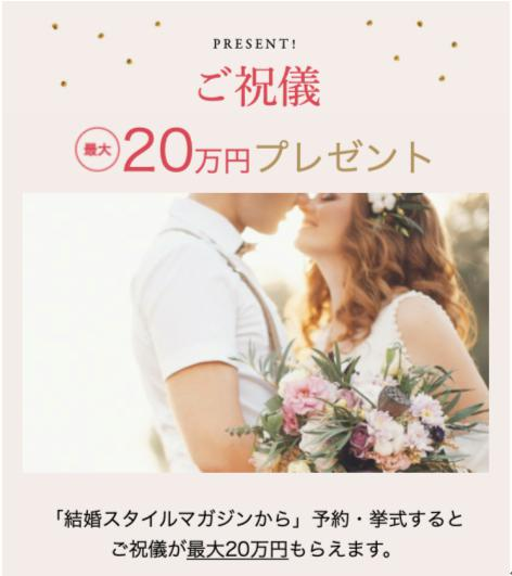 結婚スタイルマガジン3