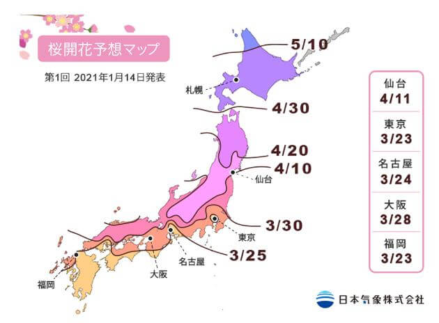 桜開花予想マップ2021