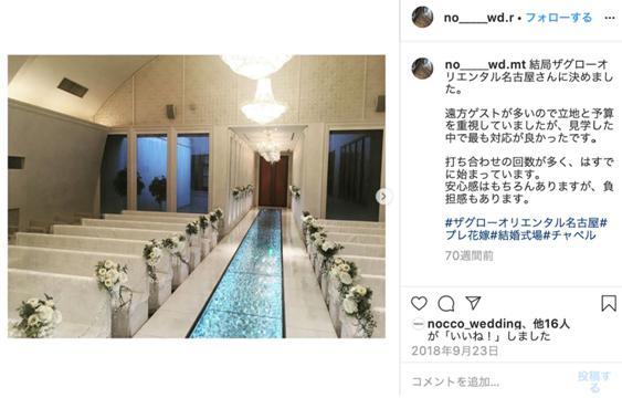 ザ・グローオリエンタル名古屋結婚式場14