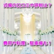 ザ・グローオリエンタル名古屋結婚式場