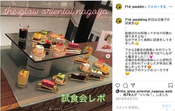 ザ・グローオリエンタル名古屋結婚式場12