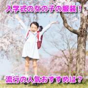 入学式女の子の服装