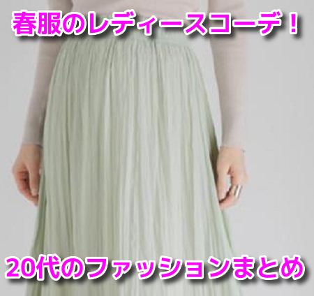 春服レディースコーデ 20代