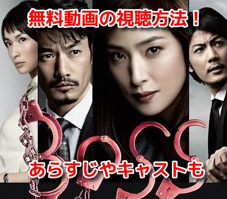 BOSS(ボス)2ndシーズン 1話~11話最終回 動画全話無料見逃し配信