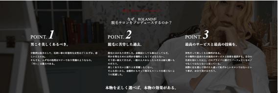ローランドビューティーラウンジ大阪難波3