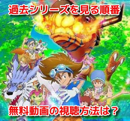 デジモンアニメシリーズの見る順番や時系列