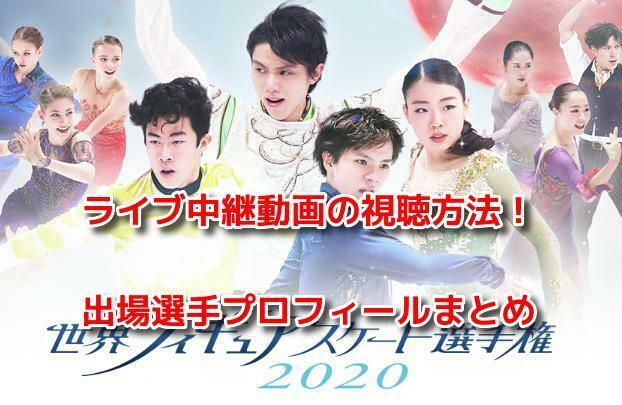 世界フィギュアスケート選手権2020 ライブ中継動画 見逃し配信 無料視聴