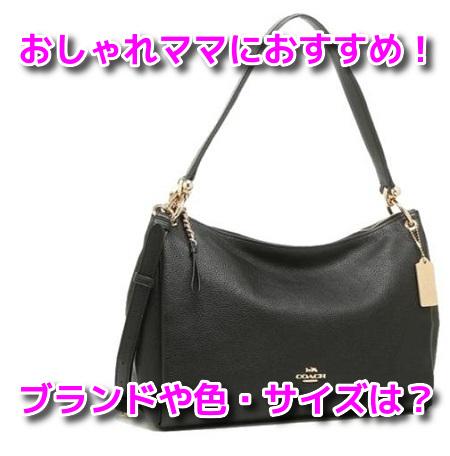 入学式 おしゃれママ おすすめ バッグ ブランド 色 サイズ