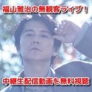 福山雅治30周年無観客ライブ中継 生配信 動画 無料視聴する方法