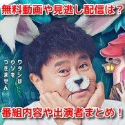 オオカミ少年 4月16日 無料動画