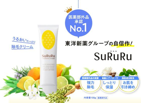 SuRuRu2