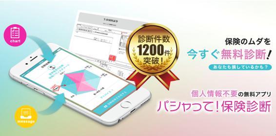 保険診断無料アプリ2