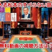 人志松本のすべらない話 無料動画 見逃し配信 2021年1月23日
