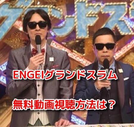ENGEIグランドスラム2021 無料動画 見逃し配信 2月20日