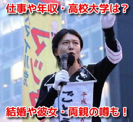 後藤輝樹 イケメン 仕事 年収 高校 大学 結婚 彼女 両親 生い立ち