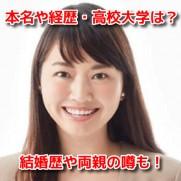 七海ひろこ 本名 経歴 高校 大学 結婚歴 独身 両親 噂