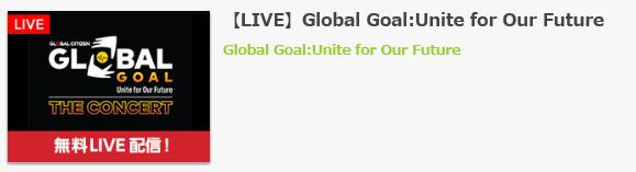 Global Goal Unite for Our Future 無料動画 見逃し配信 FOD