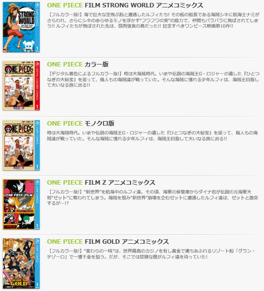 ONE PIECE  ワンピース アニメ 無料動画 見逃し配信 再放送 視聴方法