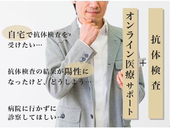 コロナ検査キット7