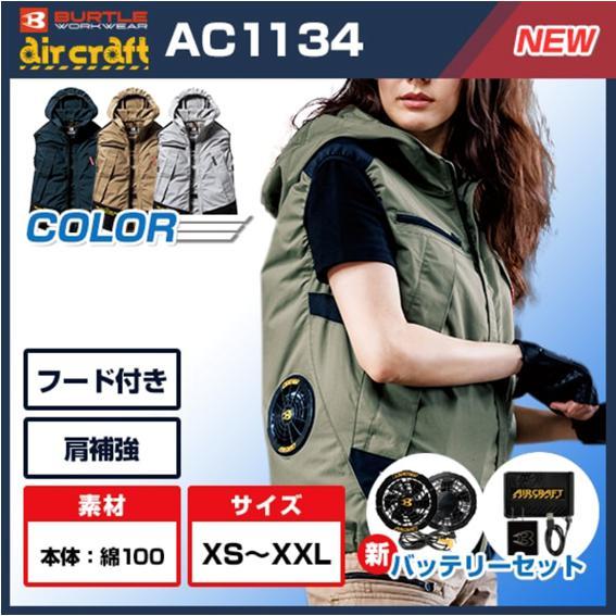 空調服キャンプ3