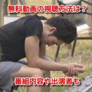 プロフェッショナル仕事の流儀 萩野公介 無料動画 見逃し配信 再放送