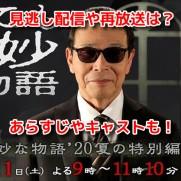 世にも奇妙な物語20夏 特別編 無料動画 見逃し配信 7月11日 再放送