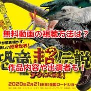 恐竜超伝説劇場版ダーウィンが来た 無料動画 見逃し配信 8月2日 再放送
