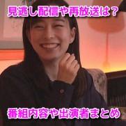 プロフェッショナル仕事の流儀 石川佳純 無料動画 見逃し配信 再放送