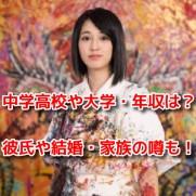 小松美羽 中学 高校 大学 彼氏 結婚 年収 兄弟 姉妹 両親 噂